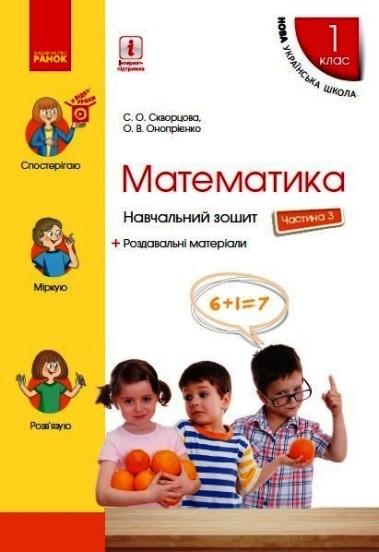 НУШ Математика. 1 клас. Навчальний зошит. У 4 частинах. ЧАСТИНА 3. ОНОВЛЕНЕ ВИДАННЯ