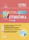 НУШ Математика. 3 клас. Частина 1 за підручником С. О. Скворцової, О. В. Онопрієнко
