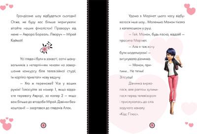 Пригоди Леді Баг. Буря. Бульбашник. Книга 1