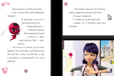 Пригоди Леді Баг. Колекціонер. Книга 6