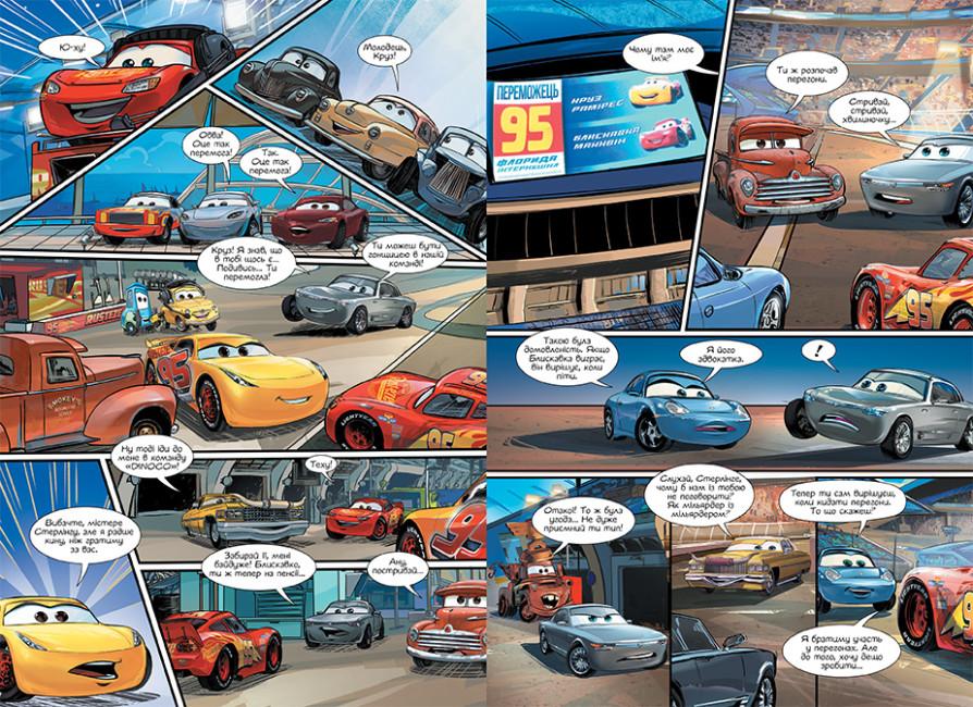Тачки 3 . Комікси Disney