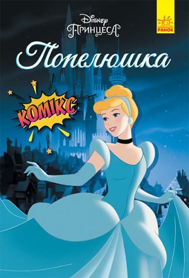 Попелюшка. Комікси Disney