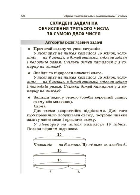 НУШ Збірник текстових задач з математики. 1–2 класи: посібник для вчителя