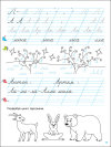 Тренувальний зошит. Прописи-шаблони. 1 клас. 1 частина