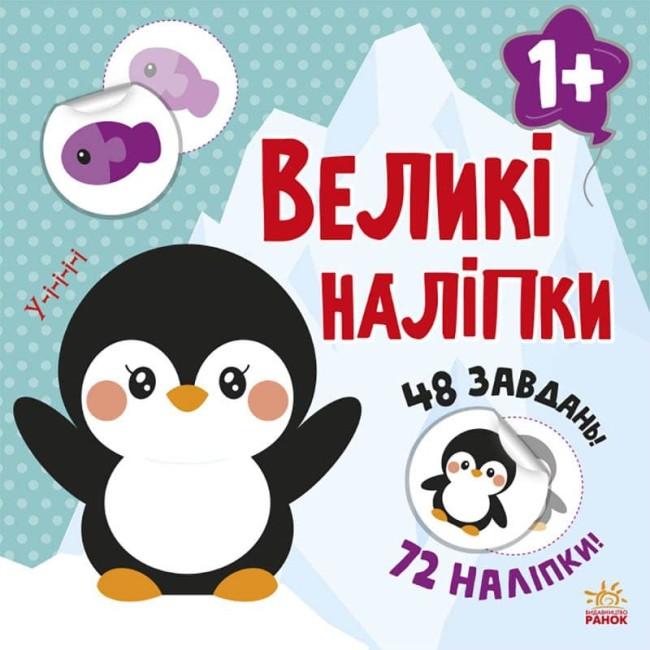Наклей пінгвіна. Великі наліпки