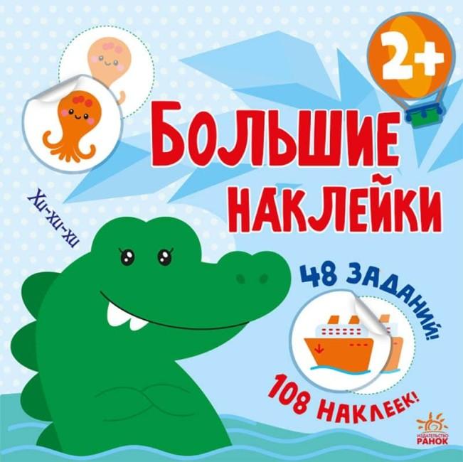 Наклей крокодила. Большие наклейки