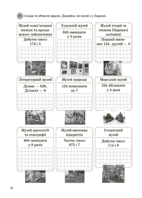 НУШ Щоденні 3. 4 клас. Цікаві завдання з математики на кожен день за темами