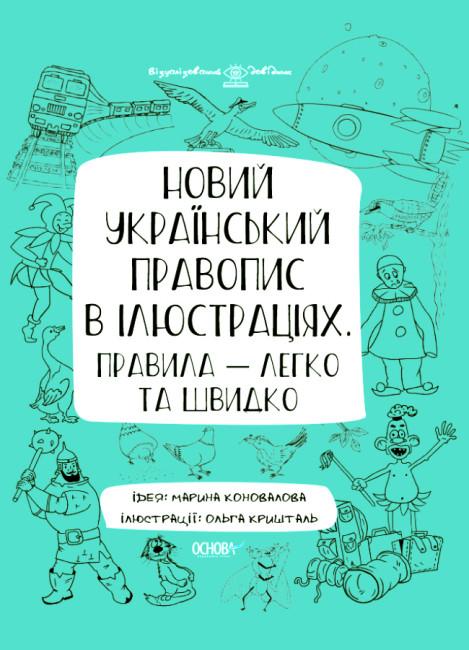 Новий український правопис в ілюстраціях. Правила — легко та швидко