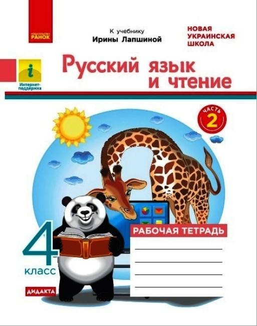 НУШ ДИДАКТА Русский язык и чтение. 4 класс. рабочая тетрадь к учебнику И. Лапшиной. В 2-х частях. ЧАСТЬ 2
