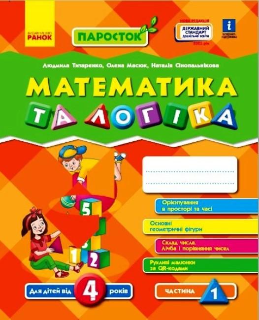 ПАРОСТОК. Математика та логіка. 4-5 років. Частина 1