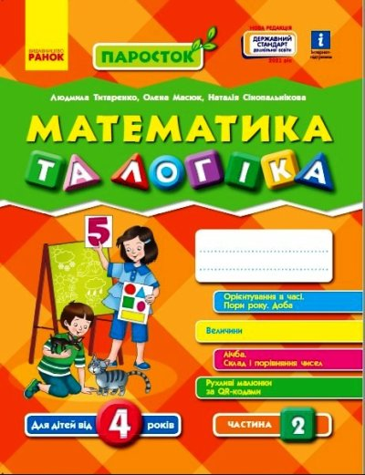 ПАРОСТОК. Математика та логіка. 4-5 років. Частина 2