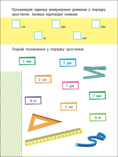 Вмію вимірювати відстань. Довжина. Ширина. Висота