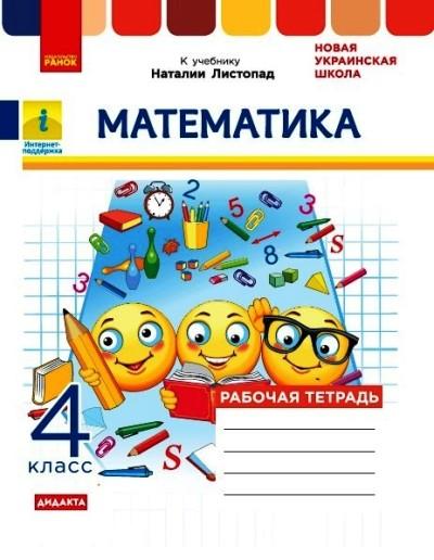 НУШ ДИДАКТА Математика. 4 класс. Рабочая тетрадь к учебнику Н. Листопад