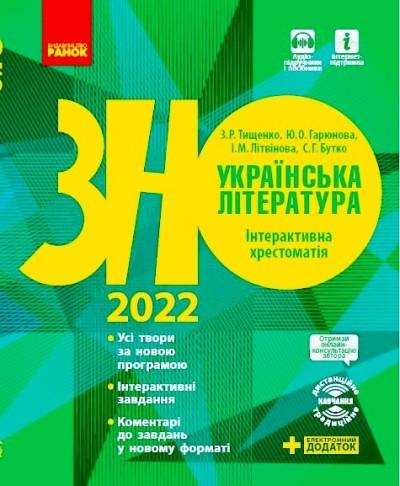 Українська література. Інтерактивна хрестоматія. Підготовка до ЗНО