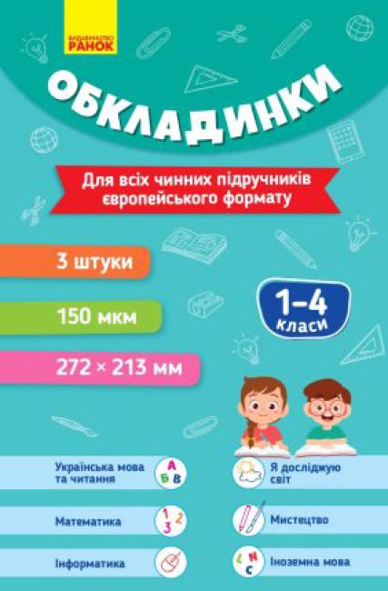 Комплект обкладинок до підручників. 1-4 класи