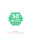 50 магічних фарбованок. МАЛЮКИ