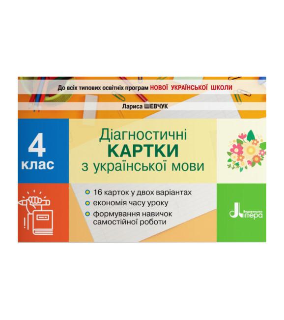 НУШ Діагностичні картки з української мови. 4 клас