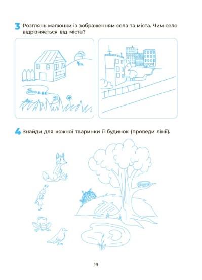 Пізнаємо світ природи. Робочий зошит. 5-6 років. За оновленим Базовим компонентом дошкільної освіти