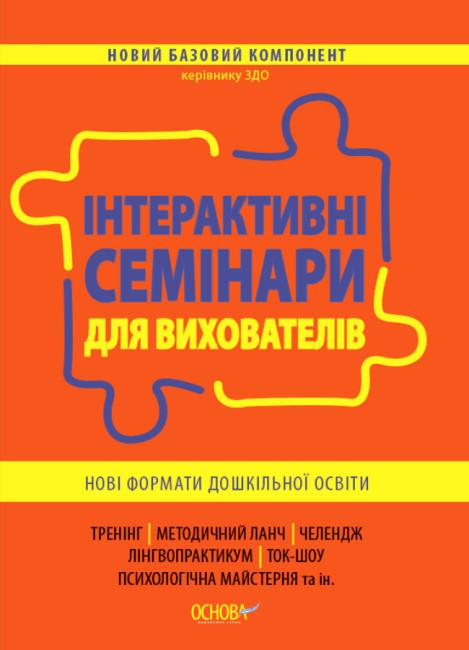 Інтерактивні семінари для вихователів. Нові формати дошкільної освіти