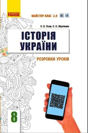 Історія України. 8 клас. Розробки уроків