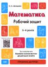 Математика. Робочий зошит. 5-6 років. За оновленим Базовим компонентом дошкільної освіти
