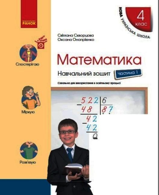 НУШ Математика. 4 клас. Навчальний зошит. У 4-х частинах. ЧАСТИНА 1
