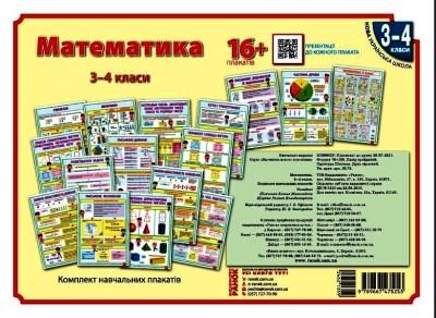 Математика. 3-4 класи. Плакати для початкової школи. +CD-диск
