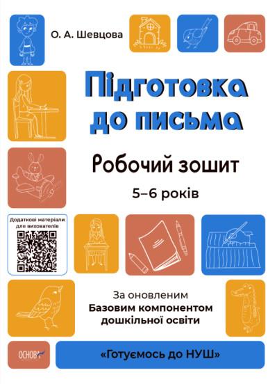 Підготовка до письма. Робочий зошит. 5-6 років. За оновленим Базовим компонентом дошкільної освіти
