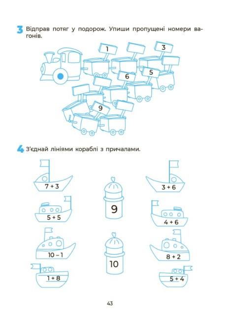 Пізнаємо світ математики. Робочий зошит 5-6 років.  За оновленим Базовим компонентом дошкільної освіти