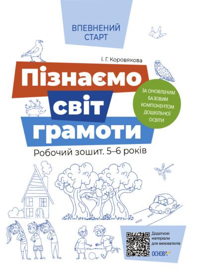 Пізнаємо світ грамоти. Робочий зошит 5–6 років. За оновленим Базовим компонентом дошкільної освіти