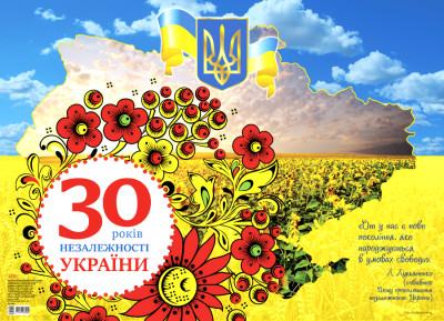 Плакат '30 років Незалежності України'
