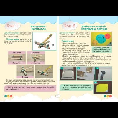 Технології та дизайн. Альбом-посібник. 4 клас