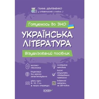 Українська література. Візуалізований посібник для підготовки до ЗНО