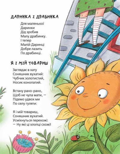 Веселі вірші