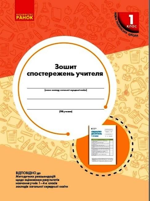 НУШ Зошит спостережень учителя. 1 клас. Оновлений