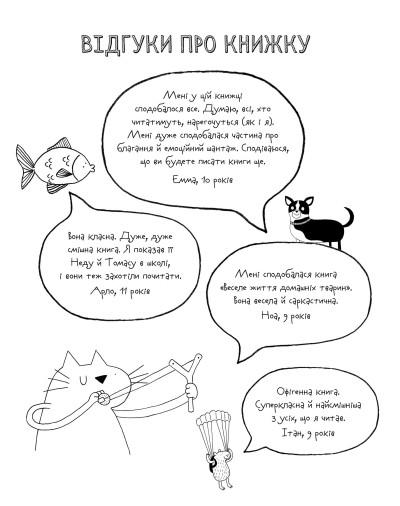 Веселе життя домашніх тварин