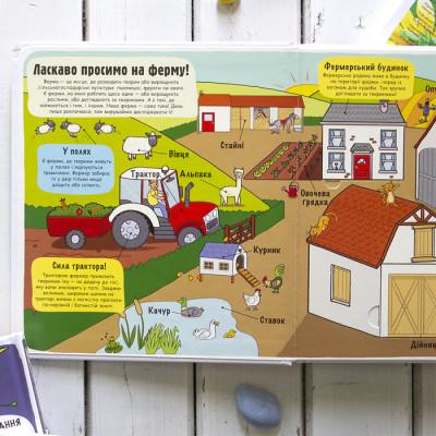 Ферма. Маленькі дослідники