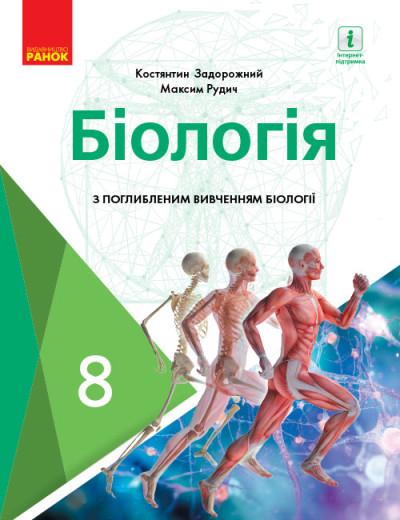 Біологія. Підручник для 8 класу з поглибленим вивченням біології  ЗЗСО