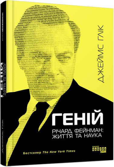 Геній. Річард Фейнман: життя та наука