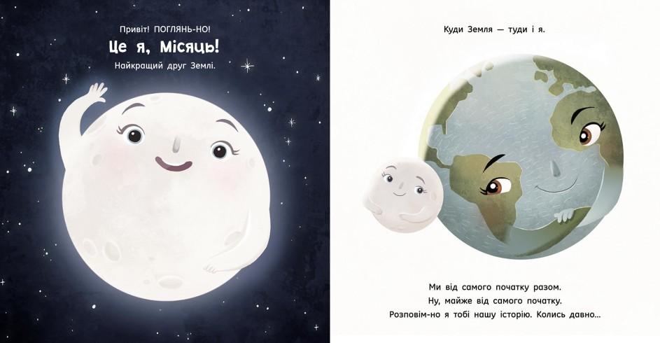 Місяць: найкращий друг Землі