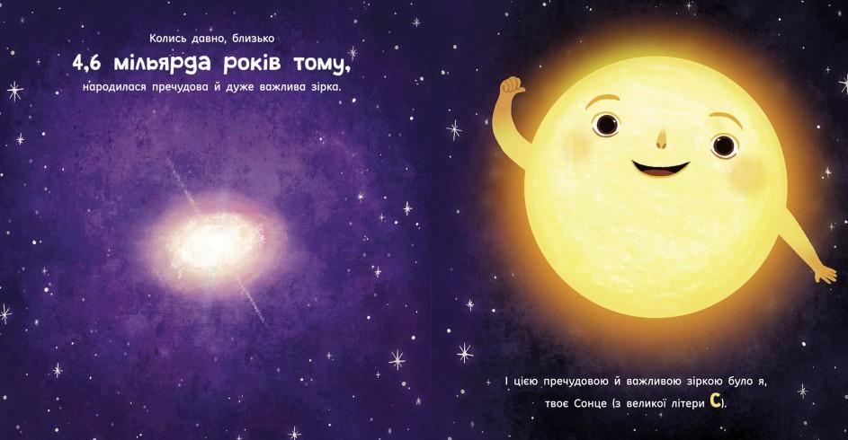 Сонце: одне на мільярд