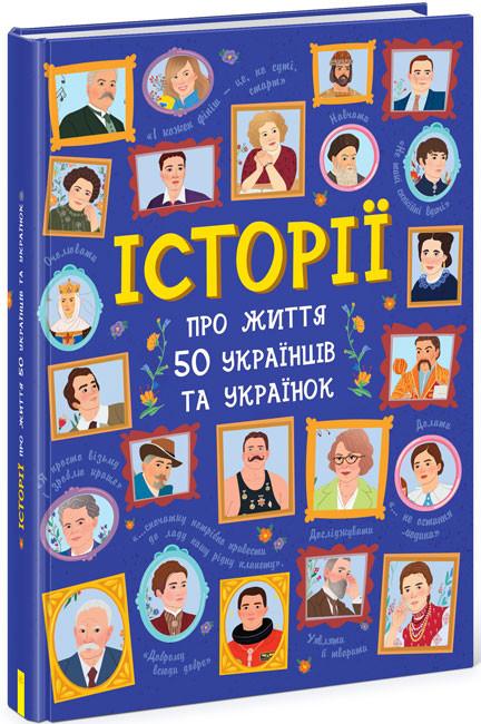 Історії про життя 50 українців та українок
