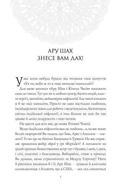 Ару Шах і Кінець Часів. Книга 1