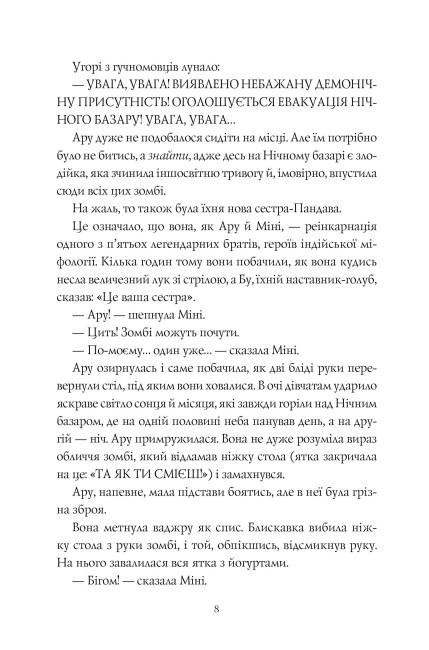 Ару Шах і Пісня Смерті. Книга 2