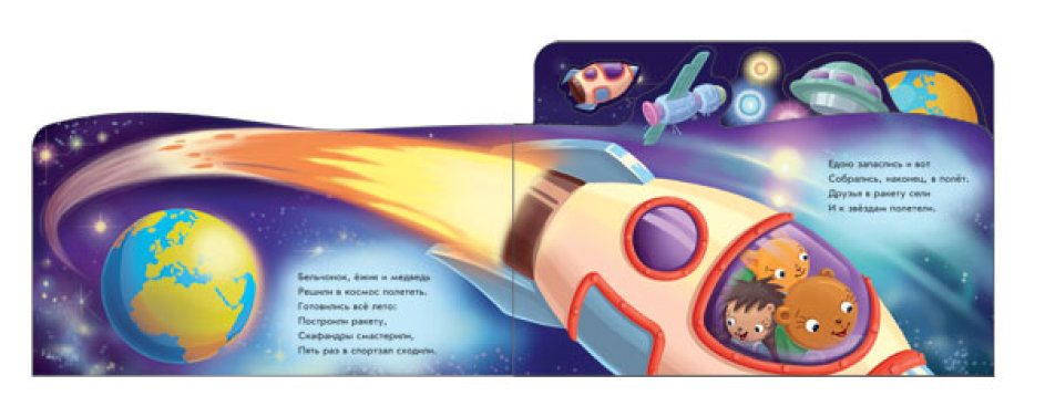 Космическое путешествие. Передвигай ракету - путешествуй по книжке. С аудиосопровождением