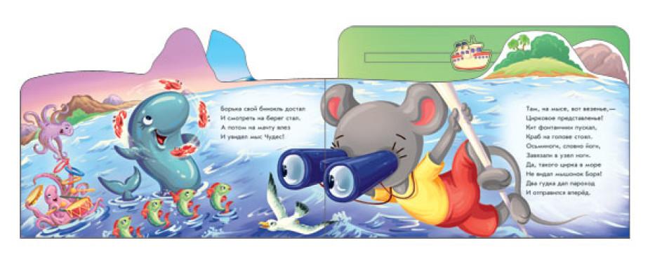 Морская прогулка. Передвигай кораблик - путешествуй по книжке. С аудиосопровождением