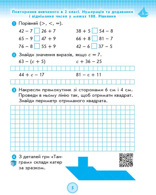 НУШ ДИДАКТА Математика. 3 клас. Робочий зошит до підручника Г. Лишенка. У 2-х частинах. ЧАСТИНА 1