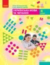 Українська мова та читання. Підручник для 4 класу ЗЗСО у 2-х частинах. ЧАСТИНА 1
