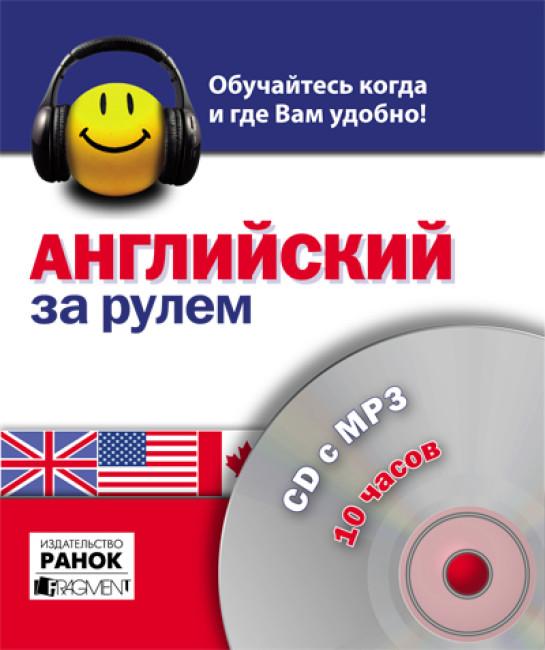 Английский за рулем. 10 часов. СD c MP3