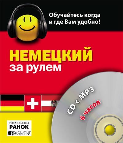 Немецкий за рулем, 6 часов. СD c MP3